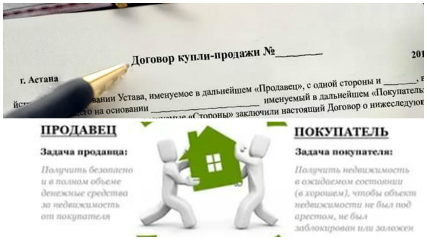 документы для регистрация купли продажи недвижимости последние